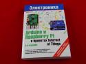 Arduino и Raspberry Pi в проектах Internet of Things 2-е издание, Книга
