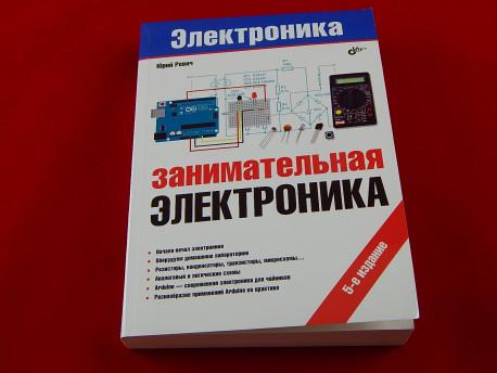 Занимательная электроника, 5-е издание, Книга Ревич Ю., основы электроники и примеры применения платформы Arduino