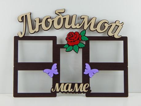 Фоторамка Любимой Маме С розой и бабочками