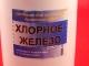 Хлорное железо (500 гр. Сonnector)
