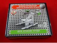 Конструктор металлический «10К» для уроков труда №2, 155 деталей