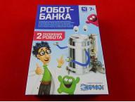 Набор для опытов «Робот Банка» работает от батареек, 2 варианта сборки