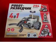 Конструктор радиоуправляемый «Робот-разведчик», 4 в 1, 254 детали