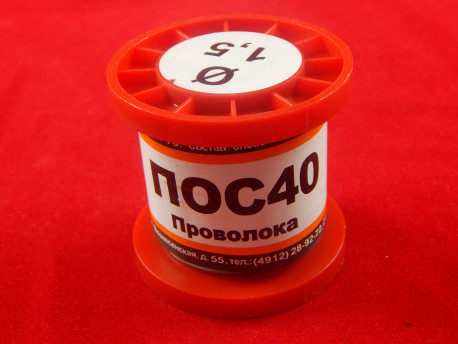Припой ПОС-40,1,5 мм, в катушке 100 гр