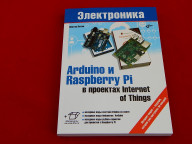 Arduino и Raspberry Pi в проектах Internet of Things, Книга